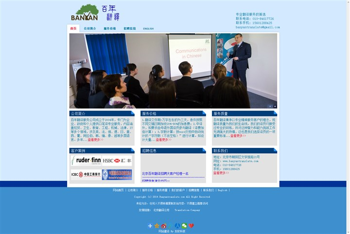 翻译公司中英文双语网站Aspcms模版