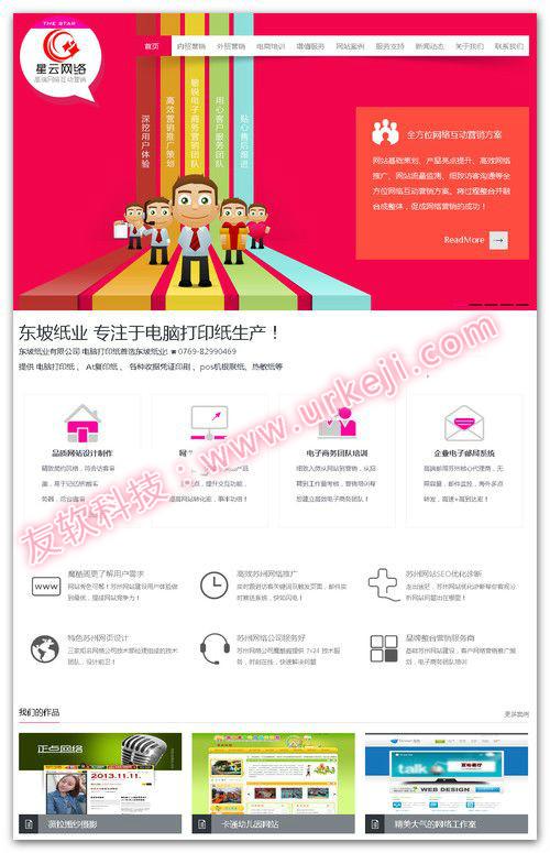 个人印刷工作室PHP网站源码带HTML5效果