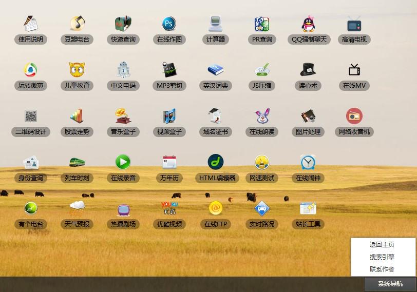 仿电脑桌面的云端桌面HTML源码