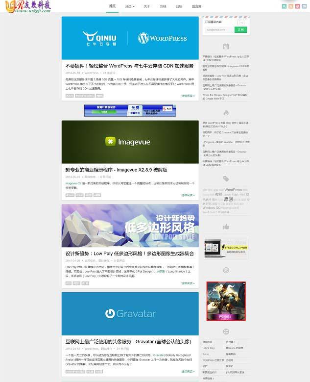 响应式网站模板-WP博客Minty主题2.1