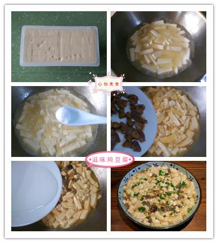实实在在吃豆腐,滋味炖豆腐 - 海军航空兵 - 海军航空兵