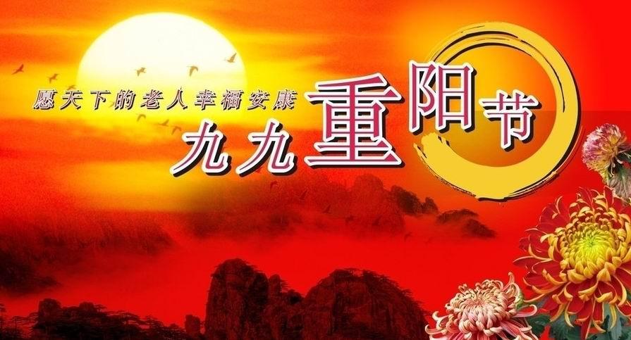 重阳节快乐 - 白雪 - 雪之吻