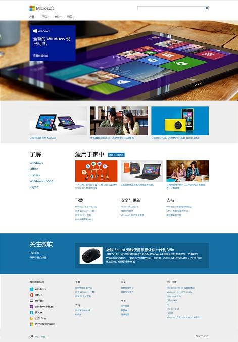 高仿中国微软官方网站模板