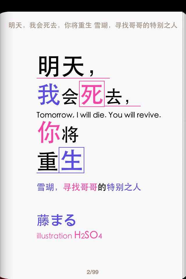 《明天,我会死去,你将重生》[藤まる][特别短篇