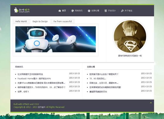 个人工作室网站WP模板