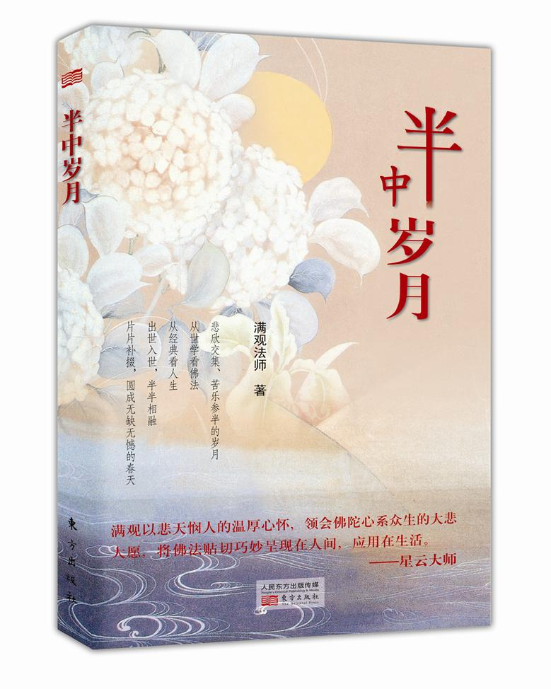 满观法师:汉字活在中国人的生活中 - 东方觉悟社 - 东方觉悟社