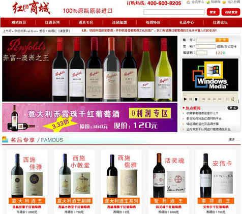 精美的红酒网站源码