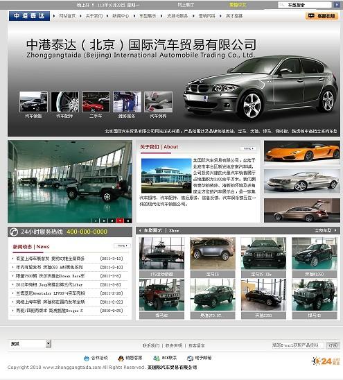 汽车销售公司网站建设源码