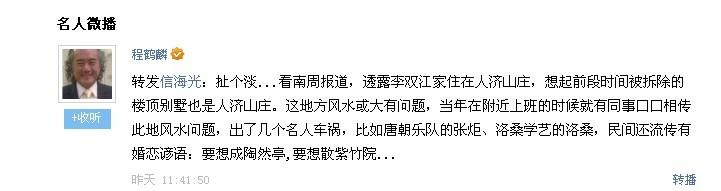 李双江儿子出事跟住宅风水有关吗? - 遇果林 - 遇果林-原生态博客