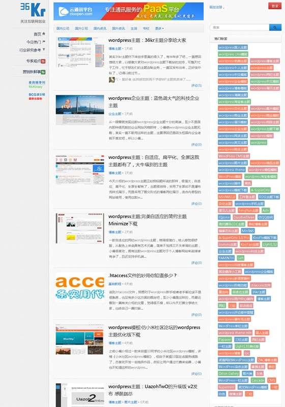 36氪网站源码_36Kr网页模板