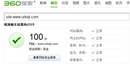360搜索引擎网址安全检测