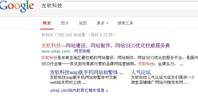 谷歌搜索引擎sitelink全站链接效果图