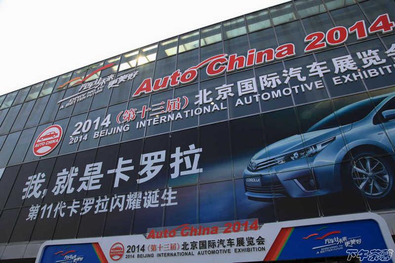 本周最热门的——北京车展 - 下午茶馨 - 下午茶馨展示页