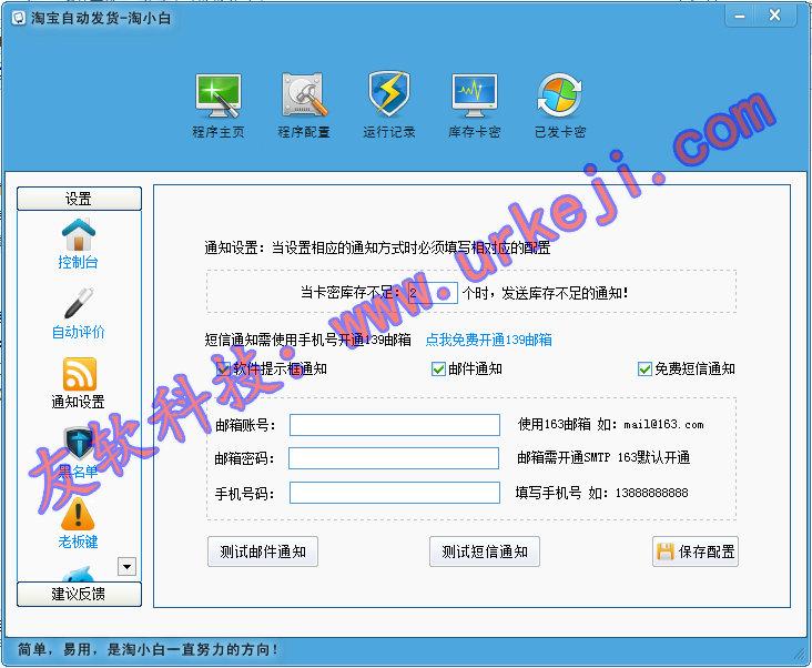 淘小白淘宝自动发货软件永久免费版
