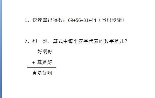 """第十周""""思维冲浪"""" - 苏外二(4)班 - 童年绚烂"""