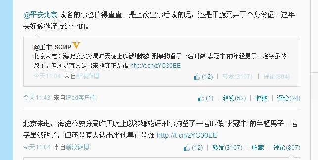 爆李双江之子涉嫌轮奸被刑拘,有何隐情? - 遇果林 - 遇果林-原生态博客