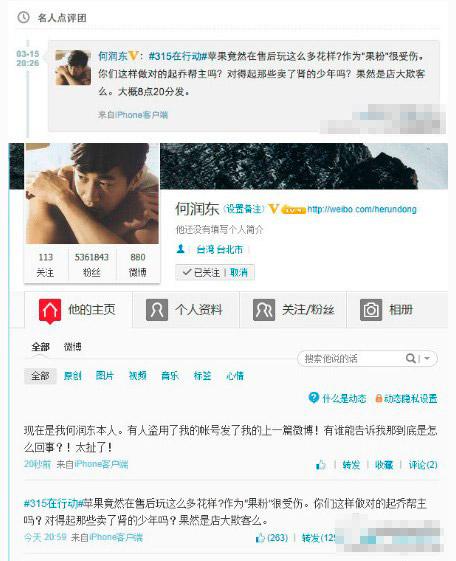 """""""820事件""""是苹果联手何润东演的苦肉计? - 遇果林 - 遇果林-原生态博客"""