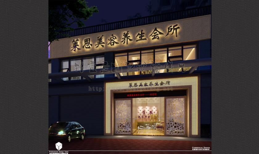 美容店名字创意设计
