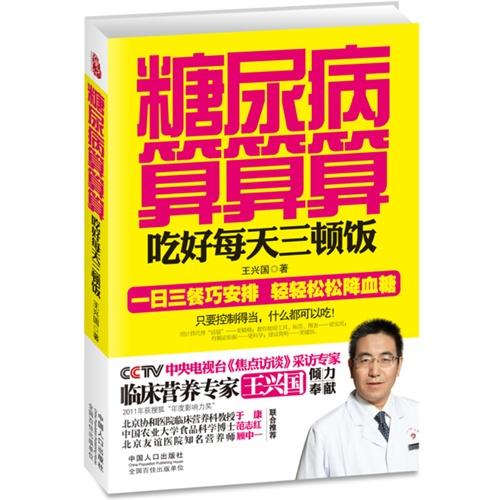 糖尿病如何选用水果 - 王兴国 - 营养师王兴国的博客
