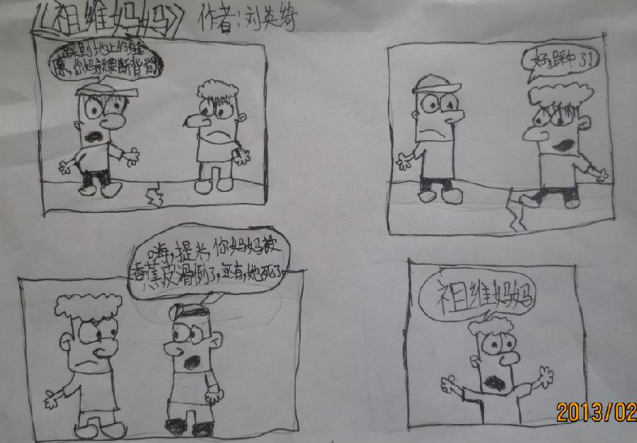 《老师教我画漫画》--刘英绮(7)