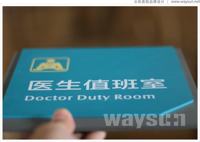 医院诊室牌设计制作,医院诊室牌设计制作公司,高新区人民医院诊室牌设