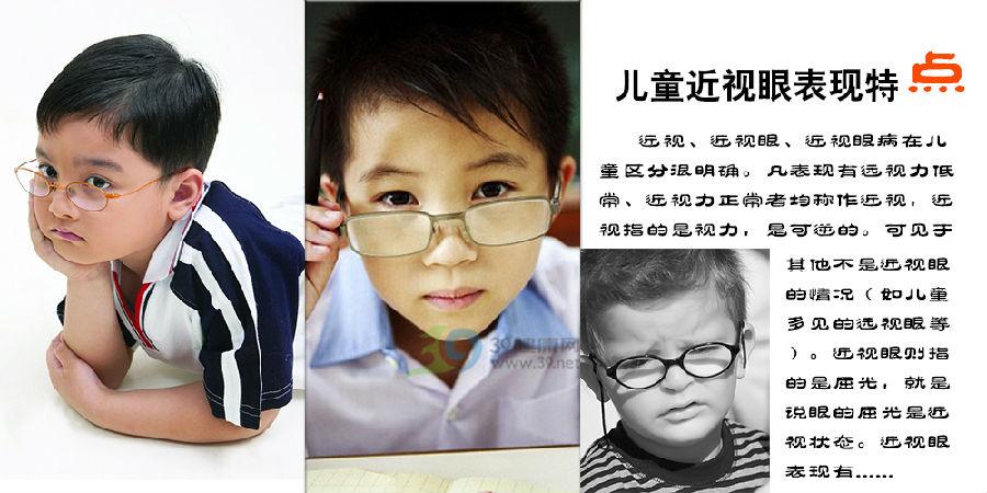 儿童近视眼表现特点