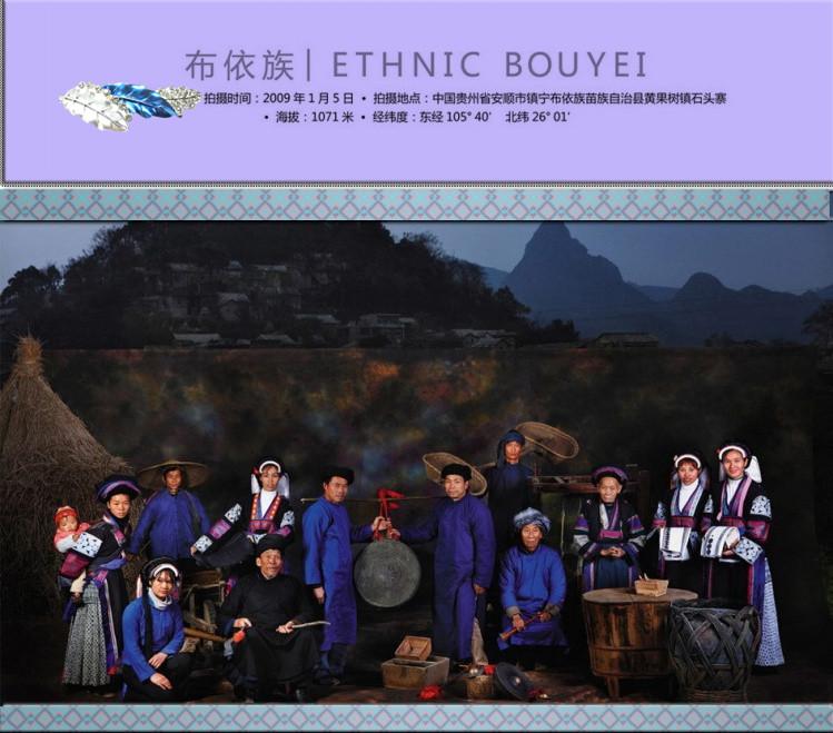 华夏56个民族民风民俗及民族服饰 布依族