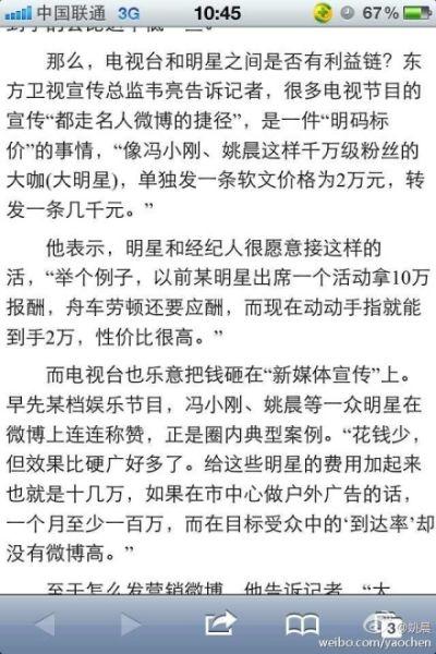 姚晨疑用微博赚高价发飙回应被泼脏水(图) - 影人王迪 - 影人王迪娱乐博客