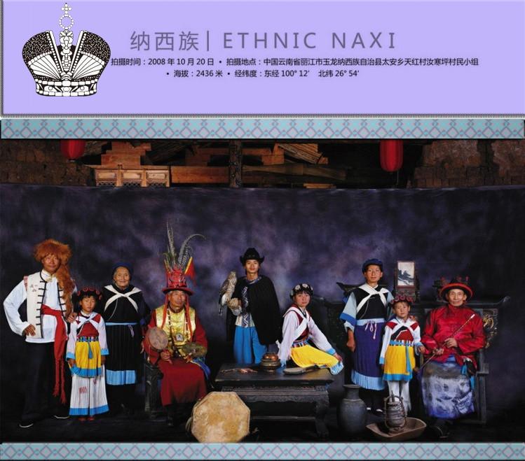 华夏56个民族民风民俗及民族服饰 纳西族