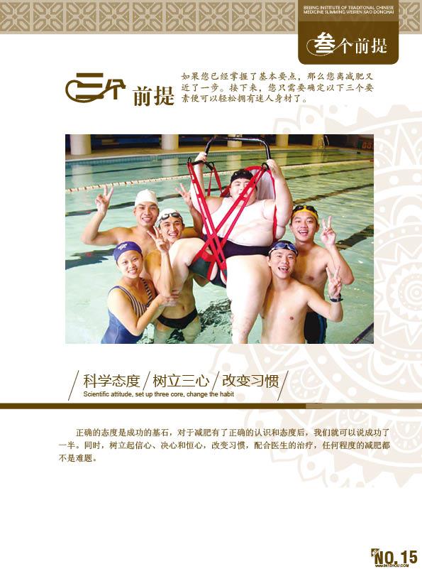 北京卫人焦东海中医减肥研究院