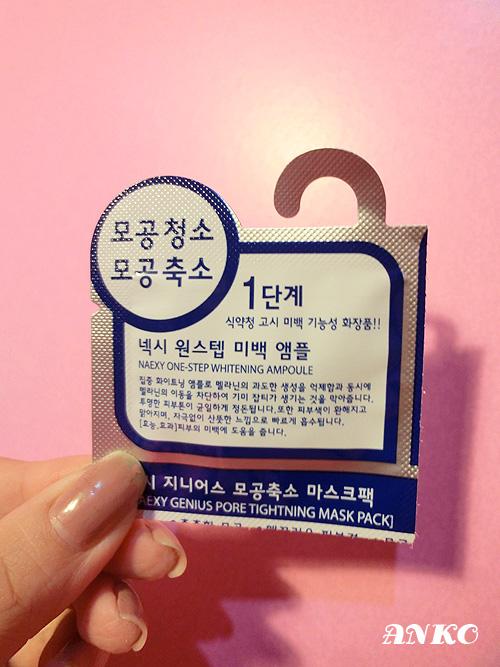 然姿雅面膜 真正源自韩国的超强补水面膜 - 橙anko - Anko