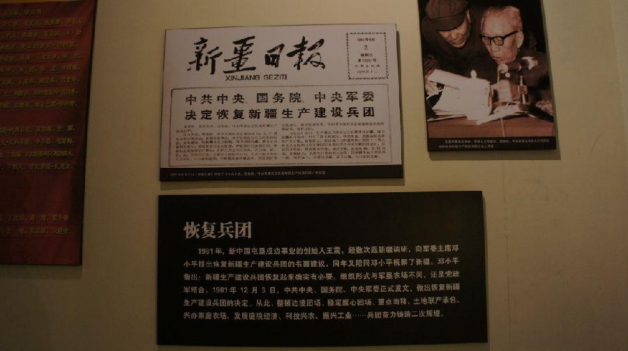 走进新疆兵团军垦博物馆感受兵团精神 - 余昌国 - 我的博客