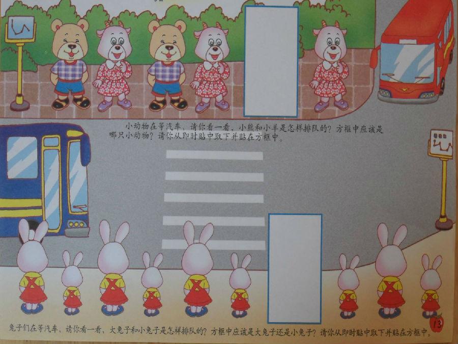重点:能够根据画面小动物的特征,大小,颜色等特点进行有规律的排序.