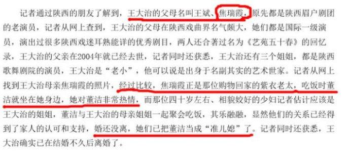 董洁王大治潘粤明将首次会面谈判?(图) - 中国娃娃 - 在路上,只为温暖我的人