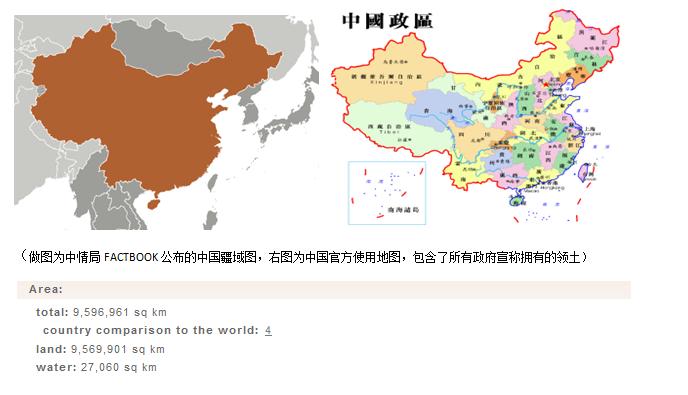 中国实际控制领土面积现状之汇总