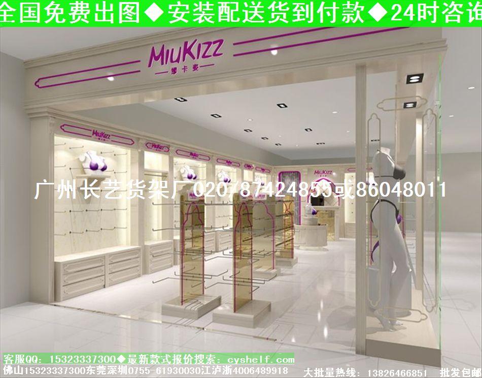 广州长艺内衣货架展柜厂商场内衣店货架图片