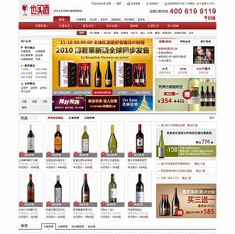 仿也卖酒网站源码_酒类商城网站源码