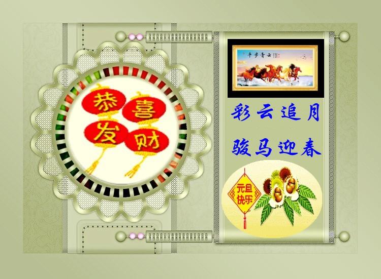 新春贺诗 含马字成语藏头诗