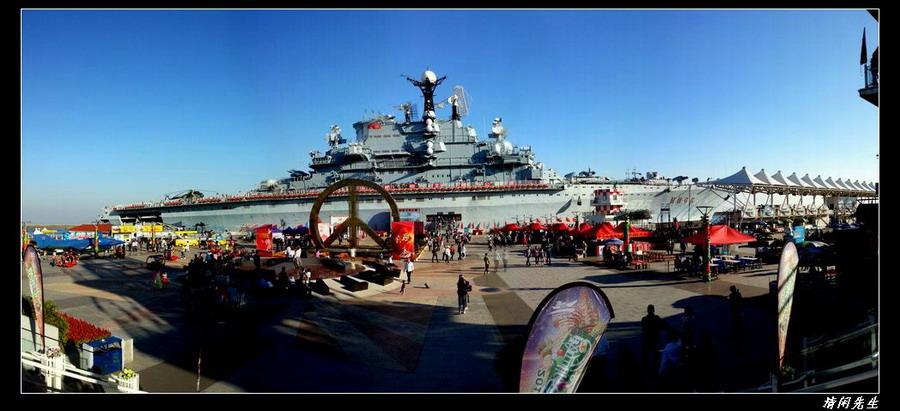到天津看航空母舰