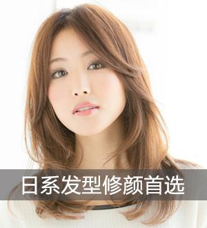 日系发型修颜首选 女生大脸适合什么发型