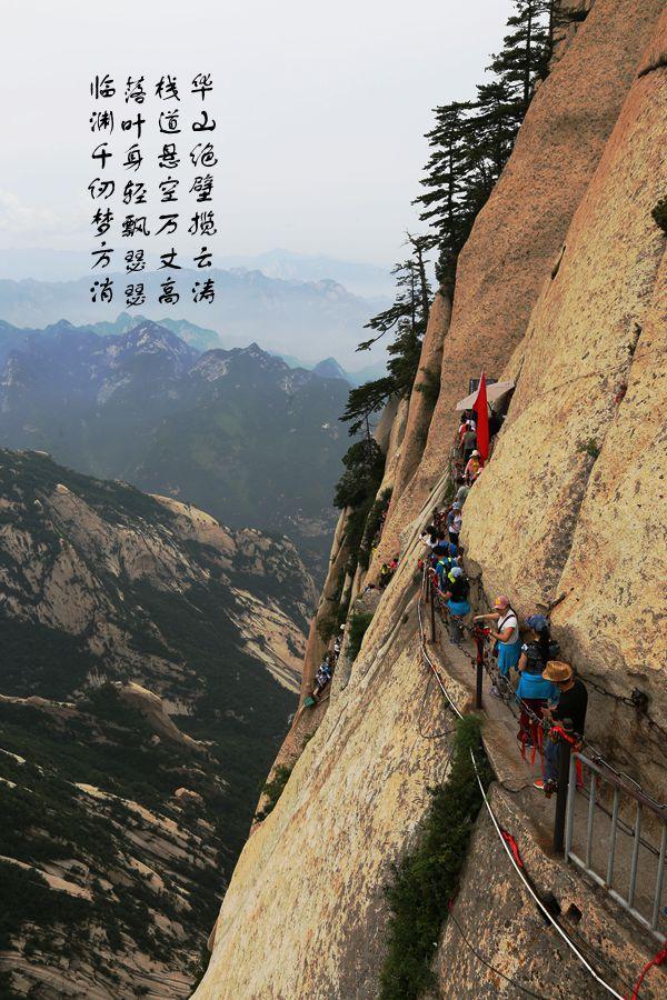 【陕西华山】乘西峰索道,游惊险华山 - 张艺之 - 张艺之的博客图片