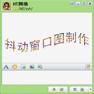 窗口抖动图 gif动画制作 动态图片设计 编辑修改 软件