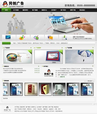 网络公司及广告广告建站源码aspcms模板