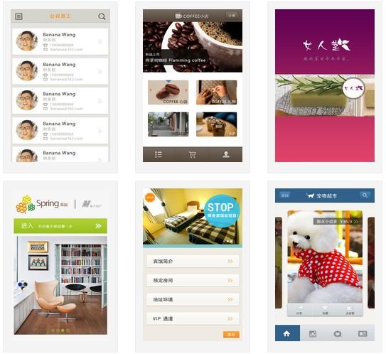 微信网站模板_免费做微网站的源码