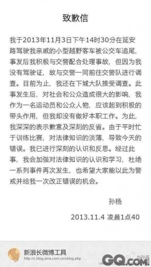 孙杨豪车追尾引无照驾驶风波 - GQ智族 - GQ男性网官方博客