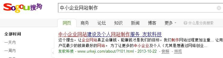 搜狗快照页面显示网站名称