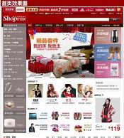仿天猫Shopex4.85网站模板