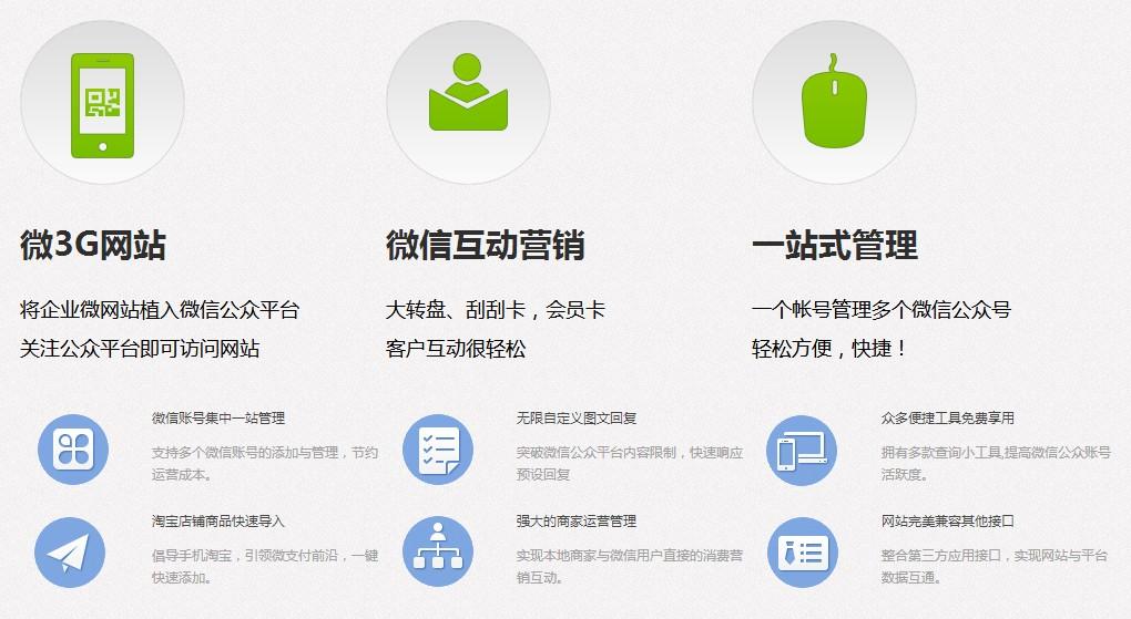 公众微信开发接口_企业微信管家源码