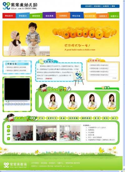 幼儿园网站建设源码