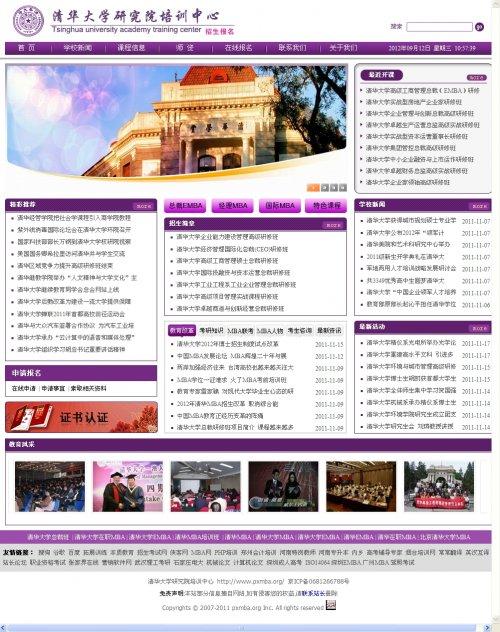 清华大学研究院网站源码完整无错版